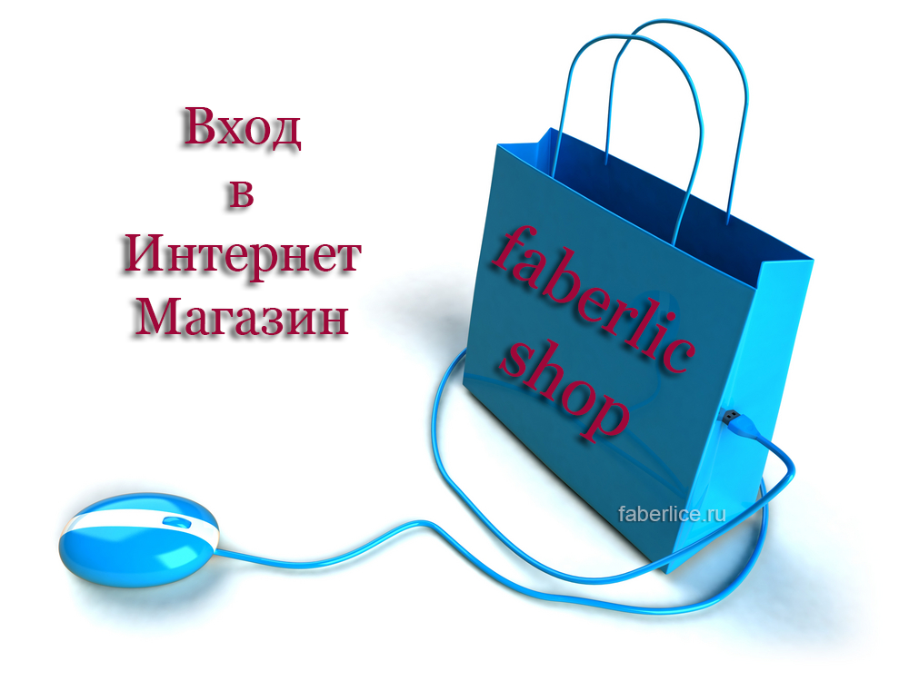 Faberlic   Фаберлик Интернет Магазин 0bcd9ed3d7e